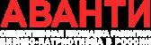 Ассоциация АВАНТИ | АВАНТИ — общественная площадка по развитию бизнес-патриотизма в России